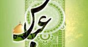 متن در مورد تولد حضرت ابوالفضل ، العباس + تولد و میلاد حضرت عباس