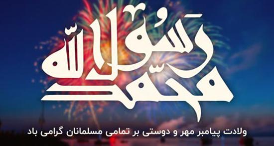 متن در مورد تبریک عید مبعث ، تبریک عید مبعث تلگرامی + ضمن تبریک عید مبعث