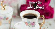 متن در مورد صبح بخیر دوستان ، زیباترین متن صبح بخیر + صبح بخیر زیبا و عاشقانه