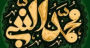 متنی درباره مبعث پیامبر ، متن ادبی تبریک مبعث حضرت رسول + متن عید مبعث