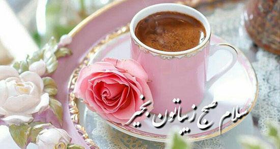 متن در مورد صبح بخیر عاشقانه ، صبح بخیر عاشقانه ناب و کوتاه زیبا به همسر