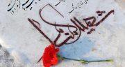 متن در مورد شهید گمنام ، شهیدان گمنام و شهید مفقودالاثر + دلنوشته شهید گمنام