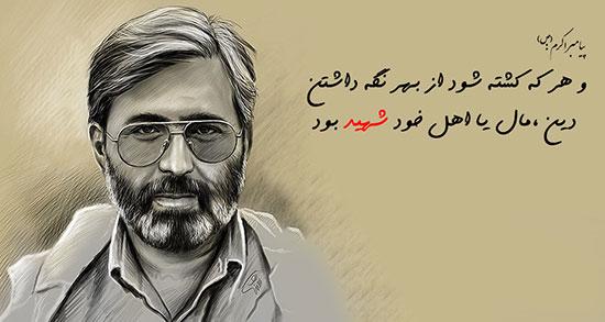 متن در مورد شهید ، شهید شدن و شهید گمنام و مدافع حرم + متن کوتاه درباره شهدا