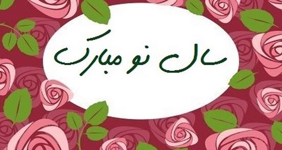متن پیشاپیش عید نوروز مبارک ، تبریک پیشاپیش عید عاشقانه