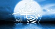 متن میلاد حضرت ابوالفضل العباس ، متن تبریک و شعر ولادت حضرت ابوالفضل