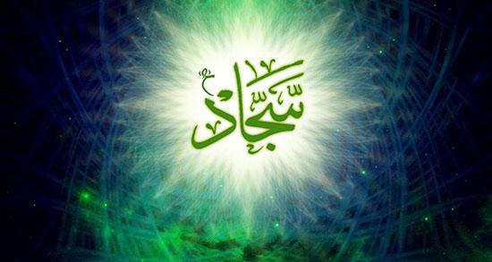 پیامک ولادت امام زین العابدین ، ع + عکس و متن ولادت امام سجاد