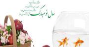 متن نوشته عید نوروز مبارک ، عکس پروفایل ویژه با موضوع عید نوروز