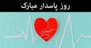 متن تبریک در مورد روز پاسدار ، متن زیبا و ادبی در مورد پاسدار و سپاه