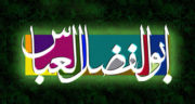 متن تبریک میلاد حضرت ابوالفضل ، پیامک تبریک ولادت حضرت عباس