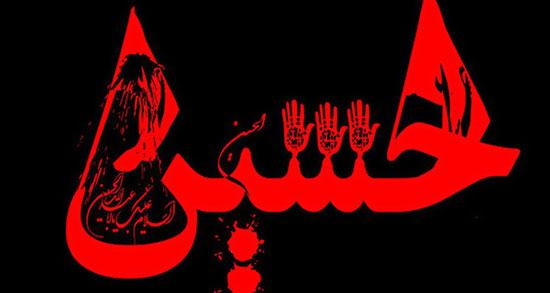 متن تبریک ولادت امام حسین علیه السلام ، پیامک تبریک میلاد امام حسین