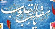متن تحویل سال ، نو عاشقانه و زیبا 99 + متن ادبی تبریک سال نو
