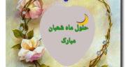 متن برای اعیاد شعبانیه ، مبارک + شعر و متن زیبا برای تبریک اعیاد شعبانیه