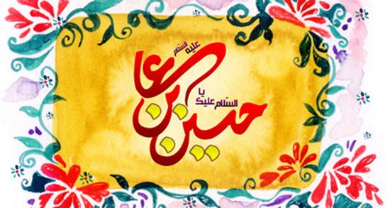 متن ولادت امام حسین و روز پاسدار ، عکس نوشته امام حسین برای پروفایل