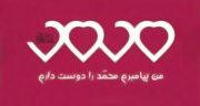 پیامک عید مبعث برای تلگرام ، متن درباره مبعث رسول اکرم + تبریک عید مبعث