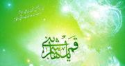 پیامک تبریک ولادت حضرت عباس ، و ابوالفضل + پیامک تبریک تولد حضرت عباس