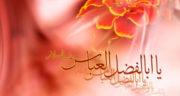 پیامک تبریک تولد حضرت ابوالفضل ، اس ام اس تبریک ولادت حضرت عباس ع