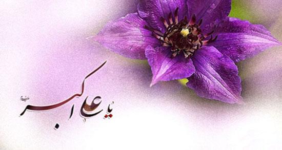 پیامک تبریک ولادت حضرت علی اکبر ، اس ام اس تبریک میلاد حضرت علی اکبر(ع)