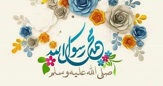 متن تبریک عید مبعث رسول اکرم ، پیامک عید مبعث پیامبر جدید + متن نوشته عید مبعث