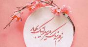 متن شعر عید نوروز کودکانه ، شعر عید نوروز کوتاه + شعر کودکانه عمو نوروز