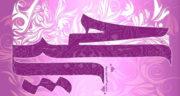 متن ولادت امام حسین ، و روز پاسدار + عکس و متن مدح ولادت امام حسین