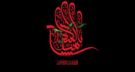 متن میلاد امام حسین ، باب الحرم سیب سرخی + متن ولادت امام حسین ترکی