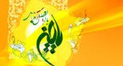 پیامک ولادت امام حسین ، پیامک زیبا برای تبریک روز ولادت امام حسین ع