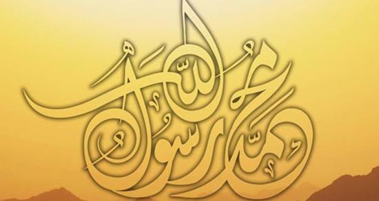 متن تبریک عید مبعث رسمی ، پیامک عید مبعث 99 + تبریک عید مبعث تلگرامی