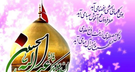متن در مورد ولادت امام حسین علیه السلام ، و روز پاسدار + مدح ولادت امام حسین
