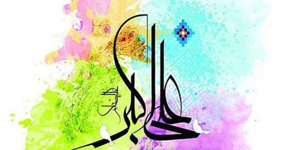 متن برای تبریک ولادت حضرت علی اکبر ، متن زیبا برای تولد حضرت علی اکبر
