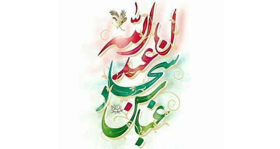 متن برای تبریک اعیاد شعبانیه ، متن پیام زیبا و کوتاه تبریک اعیاد شعبانیه مبارک