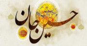تبریک برای ولادت امام حسین ، پیام تبریک برای تولد امام حسین ع