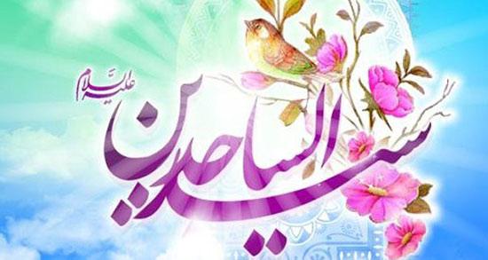 شعر درباره ولادت امام زین العابدین ، متن ادبی و اشعار درباره امام سجاد
