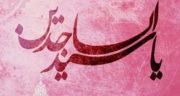 شعر در وصف ولادت امام سجاد ، میلاد و تولد امام سجاد + اشعار مدح امام سجاد
