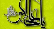 متن رباعی ولادت حضرت علی اکبر ، متن شعر میلاد حضرت علی اکبر علیه السلام