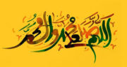 متن نوشته تبریک عید مبعث ، متن ادبی تبریک مبعث حضرت رسول و پیامبر اکرم