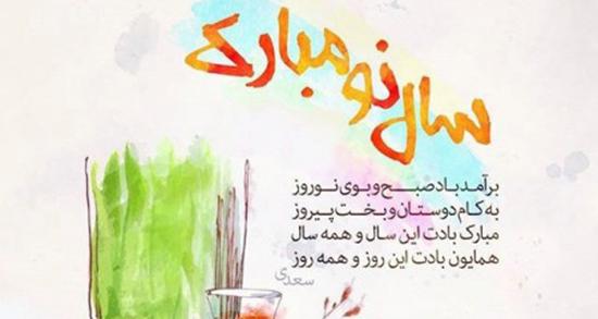 متن سیزده بدر ، 99 مبارک عاشقانه و غمگین کوتاه + متن سیزده بدر زیبا
