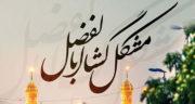 شعر بسیار زیبا برای حضرت عباس ، شعر کوتاه و حماسی در وصف حضرت عباس