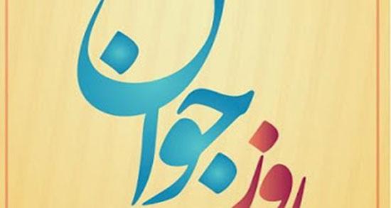 اشعار تبریک روز جوان ، شعر و متن برای تبریک روز جوان جدید و عاشقانه