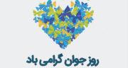 شعر روز جوان ، شعر به مناسبت روز جوان مبارک + شعر روز جوان علی اکبر