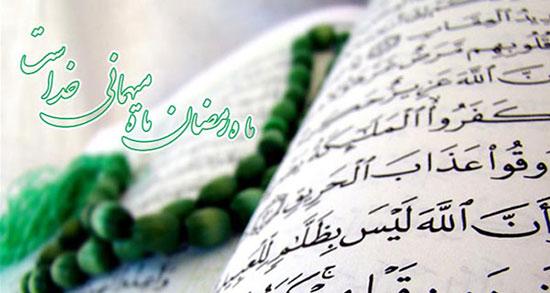 متن درباره آمدن ماه رمضان ، متن زیبا و ادبی برای سحر ماه رمضان و روزه
