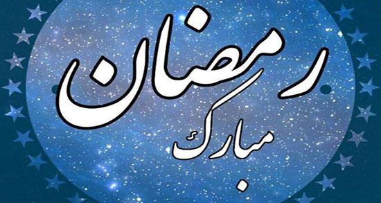 شعر در مورد تمام شدن ماه رمضان ، شعر کوتاه در مورد ماه رمضان و روزه