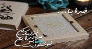 متن رمضان زیبا ، متن زیبا برای سحر ماه رمضان + نامه تبریک ماه رمضان