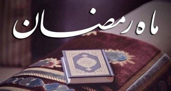 جملات زیبا برای ماه رمضان ، جملات زیبا برای آغاز و شروع ماه مبارک رمضان