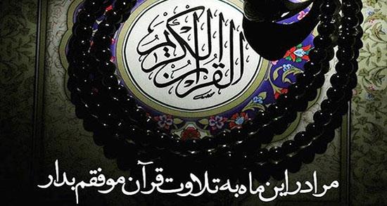 اس ام اس زیبا در مورد ماه مبارک رمضان ، اس ام اس فرا رسیدن ماه رمضان