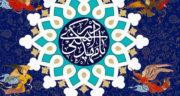 متن زیبا در مورد ولادت حضرت مهدی ، جملات زیبا در مورد میلاد حضرت مهدی