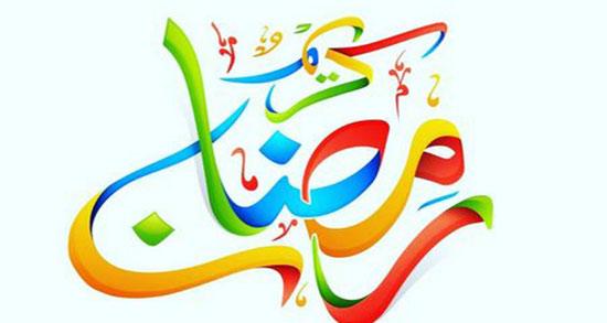 متن قشنگ در مورد ماه رمضان ، متن زیبا در مورد فرا رسیدن حلول ماه رمضان