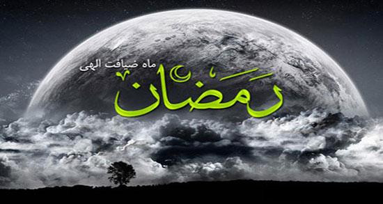 متن زیبا در مورد ماه رمضان ، جملات و متن های زیبا در مورد حلول ماه رمضان