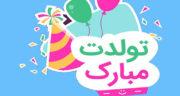 جملات زیبای تولد دوست ، صمیمی و قدیمی + کامنت برای تبریک تولد دوست