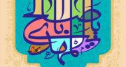 شعر تبریک نیمه شعبان جدید ، شعر زیبا در مورد نیمه ی شعبان و میلاد امام زمان