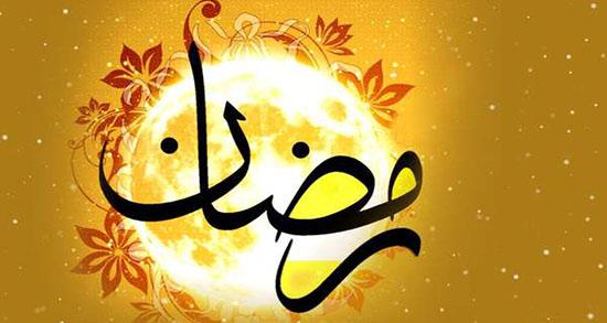 تبریک ماه رمضان ، پیام تبریک و متن رسمی برای حلول ماه رمضان و روزه